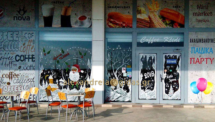 «Φόρεσαν» τα γιορτινά το EKO και το Coffee Kleidi στο Κλειδί του δήμου Αλεξάνδρειας (φώτο)