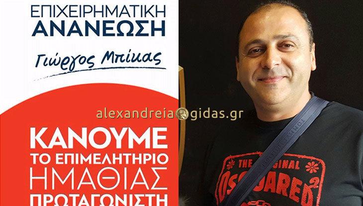Ο Στέλιος Μεϊμαρίδης υποψήφιος με τον Γιώργο Μπίκα: «Τέτοιο Επιμελητήριο θέλουμε»