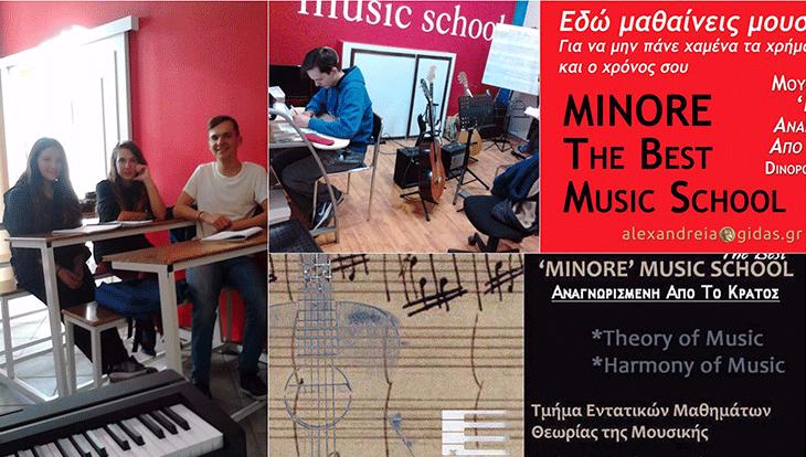Ειδικό τμήμα Αρμονίας και προετοιμασίας για μουσικά τμήματα πανεπιστημίων στην μουσική σχολή ΜΙΝΟΡΕ στην Αλεξάνδρεια!