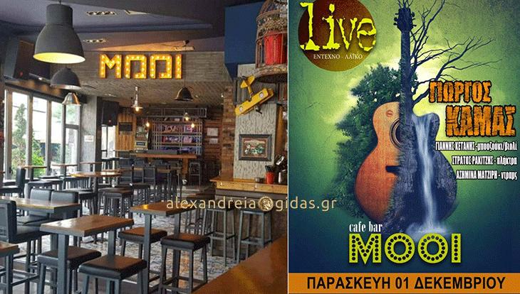 Ο Γιώργος Καμάς LIVE την Παρασκευή 1 Δεκεμβρίου στο ΜΟΟΙ στην Αλεξάνδρεια