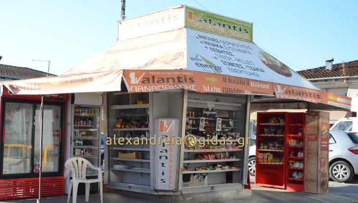 Ενοικιάζεται γνωστό κεντρικό περίπτερο στην Αλεξάνδρεια (πληροφορίες)