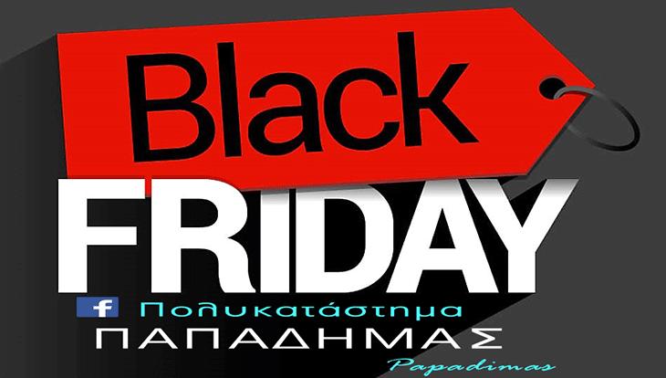 Η Black Friday ήρθε στο Πολυκατάστημα ΠΑΠΑΔΗΜΑΣ!! (φώτο)