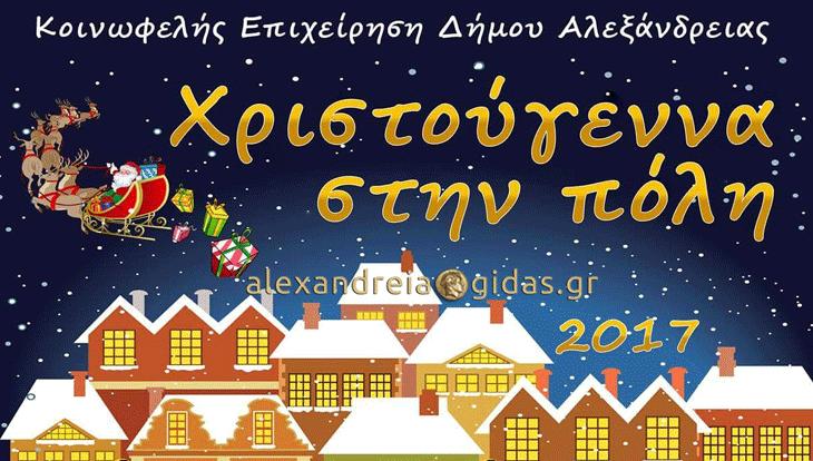 Η αφίσα με το πρόγραμμα των Χριστουγεννιάτικων εκδηλώσεων στην Αλεξάνδρεια