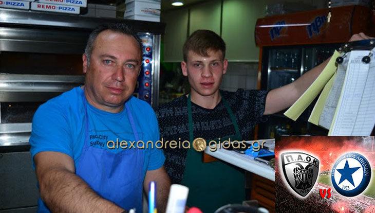 ΠΑΟΚ – Ατρόμητος: Άδεια η Τούμπα γεμάτη η REMO Pizza στην Αλεξάνδρεια – δείτε τον αγώνα!