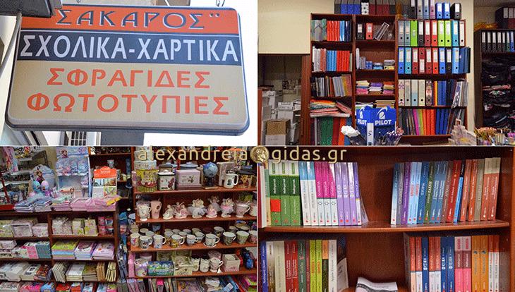 Βιβλιοπωλείο ΣΑΚΑΡΟΣ στην Αλεξάνδρεια: Επισκεφτείτε το! (φώτο)