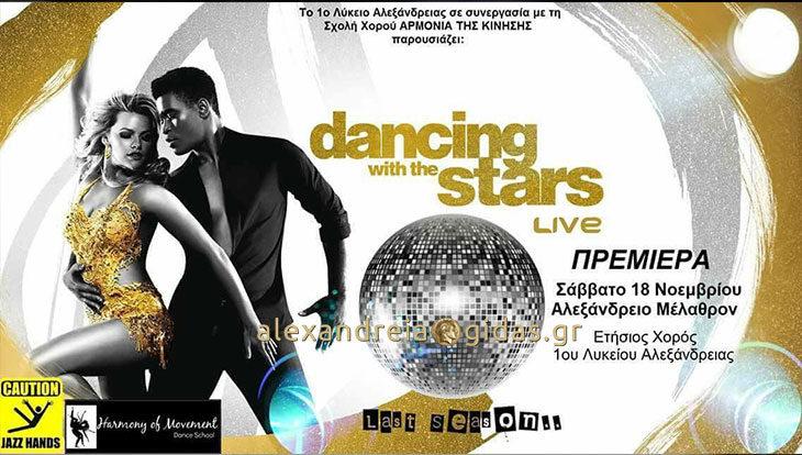 Στις 18 Νοεμβρίου ο χορός της Γ΄ τάξης του 1ου ΓΕΛ Αλεξάνδρειας στο ΑΛΕΞΑΝΔΡΕΙΟ (βίντεο)
