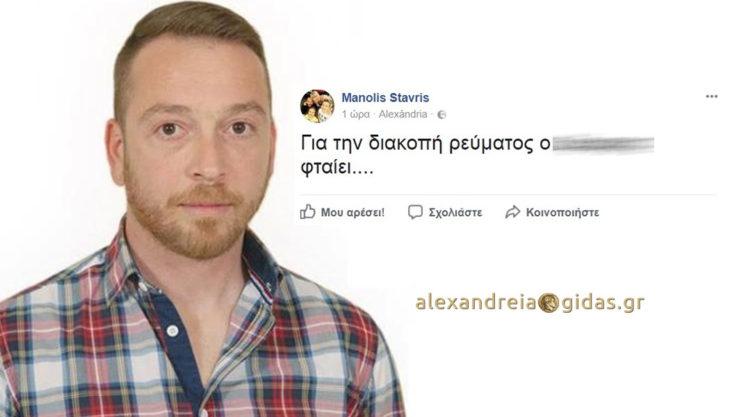 Ο Μανώλης Σταυρής βρήκε τον ένοχο για την διακοπή ρεύματος στην Αλεξάνδρεια! (φώτο)