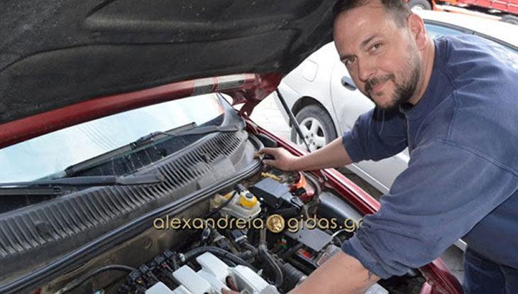 Χρειάζεται σε όλους τους οδηγούς και το ΖΕΡΒΑΣ AUTO SERVICE στην Αλεξάνδρεια το προσφέρει ΔΩΡΕΑΝ!