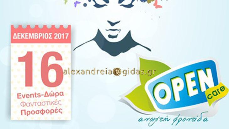 Το Σάββατο αφιερωμένο σε όλες τις γυναίκες στο OPEN CARE στην Αλεξάνδρεια!