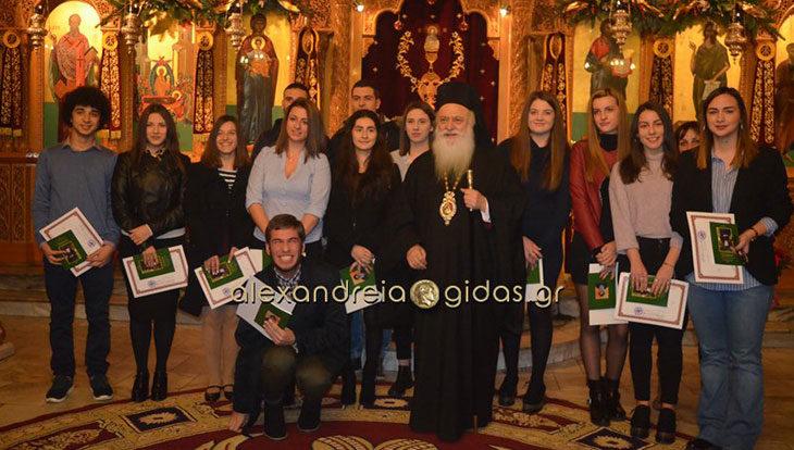 Θα βραβεύσει και φέτος τους καλύτερους μαθητές και φοιτητές της Αλεξάνδρειας η εκκλησία (προϋποθέσεις)