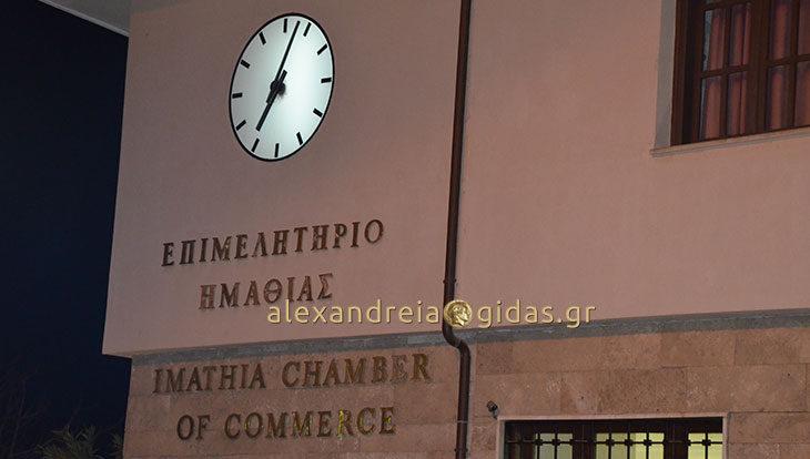 Αυτό είναι το νέο Δ.Σ. στο Επιμελητήριο Ημαθίας – ποιοι μπαίνουν από τον δήμο Αλεξάνδρειας
