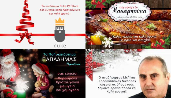 Ευχές των εορτών