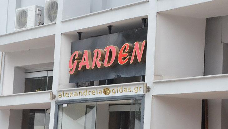 Κάτι φρέσκο ετοιμάζει το καφέ GARDEN στην Αλεξάνδρεια