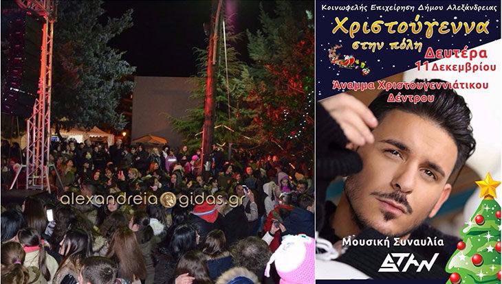Δείτε τι ώρα ανάβει σήμερα με τον ΣΤΑΝ το Χριστουγεννιάτικο Δέντρο στην Αλεξάνδρεια