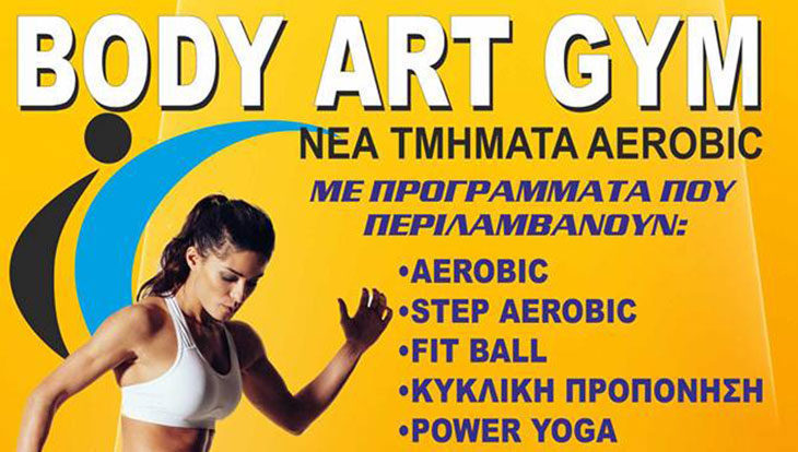 Aerobic, step, fit ball, power yoga και TRX ΜΟΝΟ με 20 ευρώ στην Αλεξάνδρεια γίνεται! (φώτο)