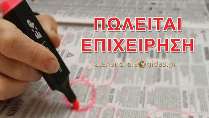 ΠΩΛΕΙΤΑΙ κεντρική επιχείρηση στην Αλεξάνδρεια (πληροφορίες)