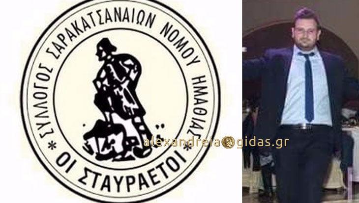 Νέα διοίκηση στους Σαρακατσαναίους Ημαθίας – πρόεδρος ξανά ο Γιάννης Λώλος