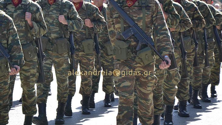Απογράφονται στρατεύσιμοι στον δήμο Αλεξάνδρειας για αγόρια που γεννήθηκαν το 2000