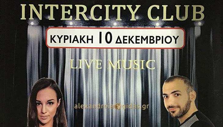 Λαζαρίδου και Ιντζεβίδης επιστρέφουν σήμερα LIVE στο INTERCITY στην Ξεχασμένη!