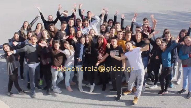 Αύριο ο χορός του ΓΕΛ Πλατέος – Κορυφής στο ΑΛΕΞΑΝΔΡΕΙΟ (βίντεο – πρόγραμμα δρομολογίων λεωφορείου)
