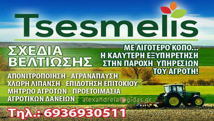 Είστε αγρότης; Αυτό σας αφορά άμεσα! ΣΧΕΔΙΑ ΒΕΛΤΙΩΣΗΣ στην εταιρία TSESMELIS