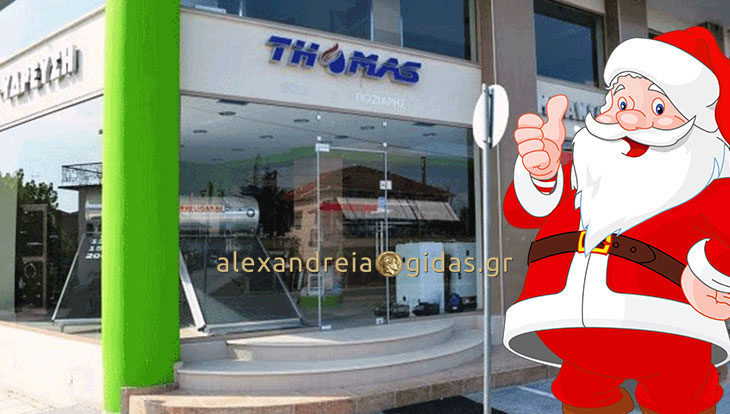 Ευχές από την εταιρία THOMAS στην Αλεξάνδρεια και μία σόμπα πέλλετ σε άριστη τιμή!