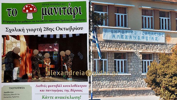 Κυκλοφορεί Το Μανιτάρι – η εφημερίδα που εκδίδουν το 1ο-5ο Δημοτικά Σχολεία Αλεξάνδρειας!
