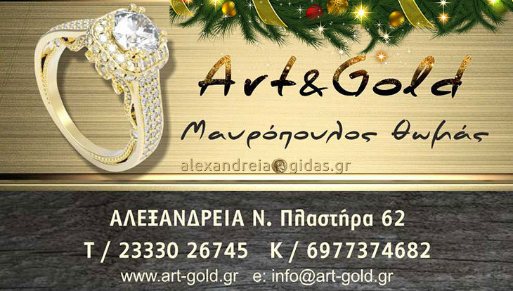 Ευχές από το ART & GOLD και την οικογένεια του Θωμά Μαυρόπουλου (βίντεο)