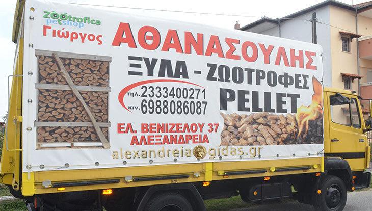 Βρείτε στο ZOOTROFICA στην Αλεξάνδρεια Αυστριακό pellet και μπρικέτες για τον χειμώνα
