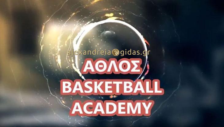 Η Αγωνιστική δραστηριότητα των Τμημάτων της Ακαδημίας ΑΘΛΟΣ Αλεξάνδρειας (πρόγραμμα)