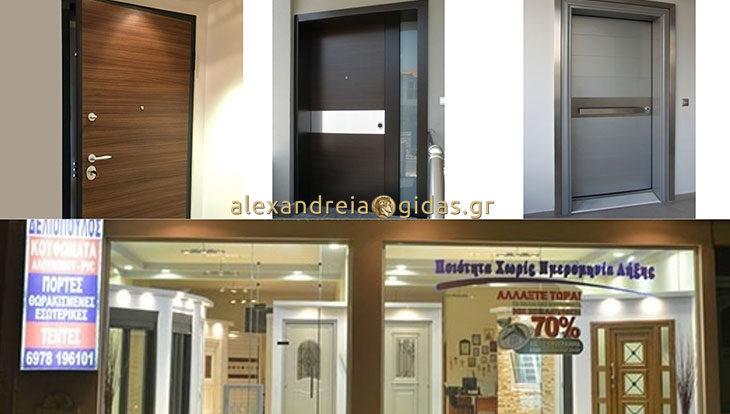 Κουφώματα ΔΕΛΙΟΠΟΥΛΟΣ στην Αλεξάνδρεια: Θωρακίστε το σπίτι σας με τις πόρτες του καταστήματος! (φώτο)
