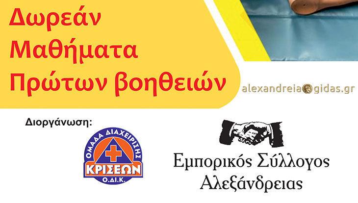 Σεμινάριο Πρώτων Βοηθειών διοργανώνει αύριο Τετάρτη ο Εμπορικός Σύλλογος Αλεξάνδρειας