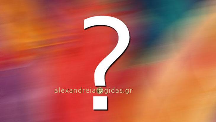 Ένα νέο μαγαζί έρχεται στην Αλεξάνδρεια: Θα απευθύνεται στην καθημερινότητα της οικογένειας!
