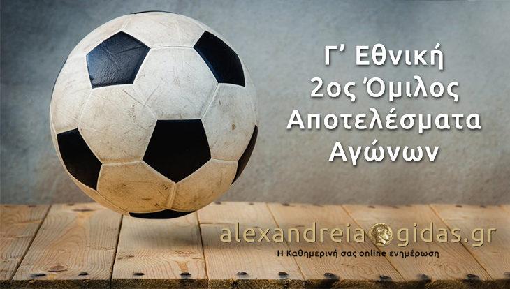 Ισόπαλο 1-1 το ντέρμπι Αλεξάνδρεια – Τρίκαλα (αποτελέσματα)