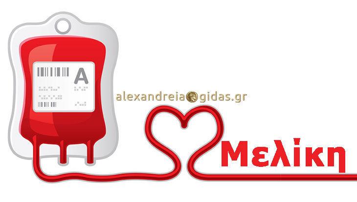 Εθελοντική αιμοδοσία την Κυριακή στη Μελίκη