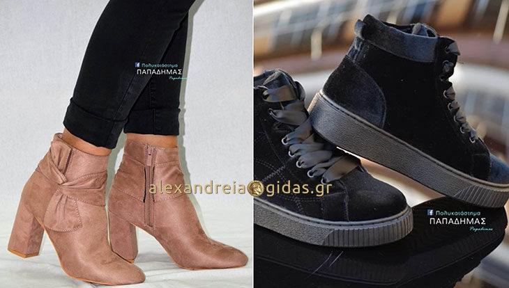 ΠΑΠΑΔΗΜΑΣ: Προλάβετε.. Εκπληκτικά παπούτσια σε τιμές ΣΟΚ!! (φώτο)