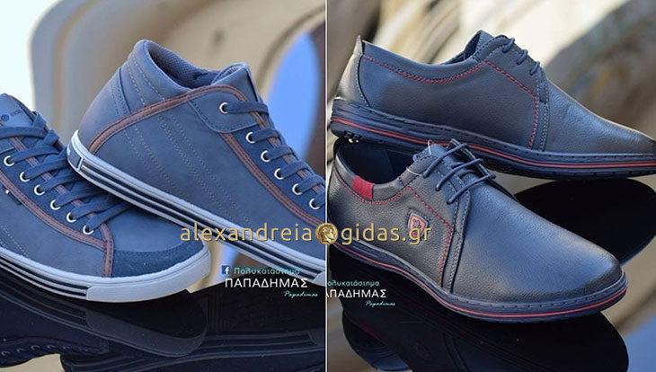 ΠΑΠΑΔΗΜΑΣ: Παπούτσια για τον πιο στιλάτο άνδρα σε μεγάλες ΕΚΠΤΩΣΕΙΣ!! (φώτο)