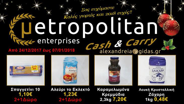 Αύριο η μεγάλη κλήρωση στο Cash & Carry Metropolitan Enterpises στην Αλεξάνδρεια!