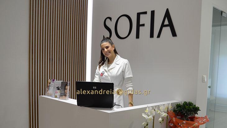 SOFIA: Ένα νέο υπερσύγχρονο Ινστιτούτο Αισθητικής στην Αλεξάνδρεια! (φώτο)