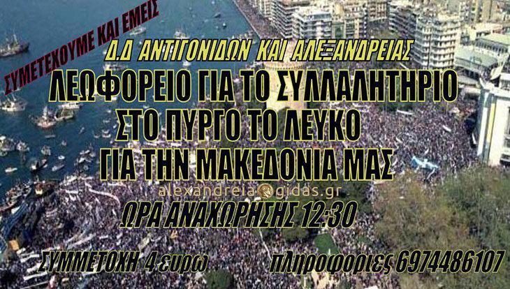 Τα Μακεδονικά Εκκοκκιστήρια και ο Ευάγγελος Κρουστάλλης κάλυψαν τα έξοδα του λεωφορείου για το συλλαλητήριο