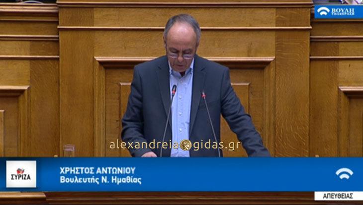 Για το πολυνομοσχέδιο μίλησε στη Βουλή ο Χρήστος Αντωνίου