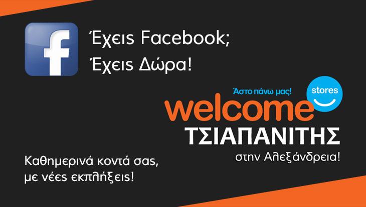 ΤΣΙΑΠΑΝΙΤΗΣ στην Αλεξάνδρεια: Έχεις Facebook; Έχεις δώρα!