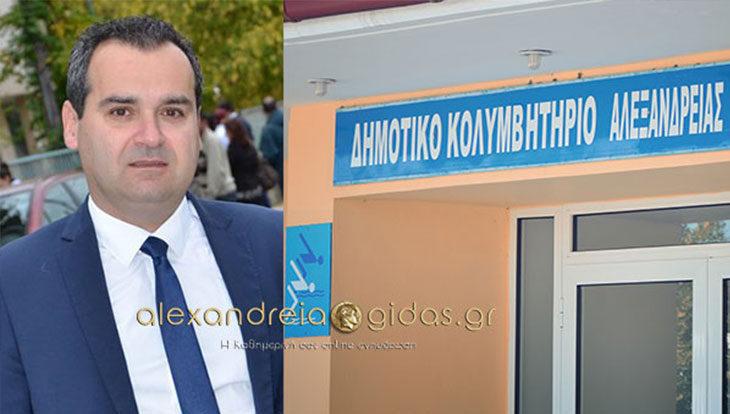 1 πρόσληψη ανακοίνωσε η Κοινωφελής Επιχείρηση του δήμου Αλεξάνδρειας (πληροφορίες)