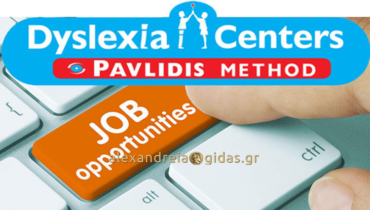 Προσφορά εργασίας στο Dyslexia Centers Pavlidis Method στην Αλεξάνδρεια (πληροφορίες)