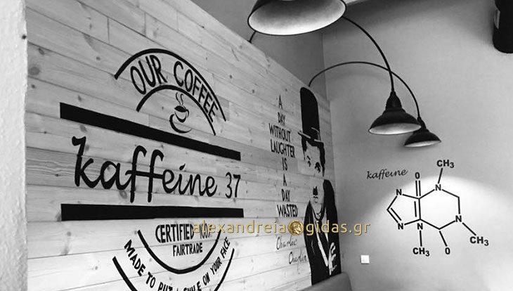 4 βασικά πράγματα που δεν ξέρετε για το Kaffeine_37 στην Αλεξάνδρεια!
