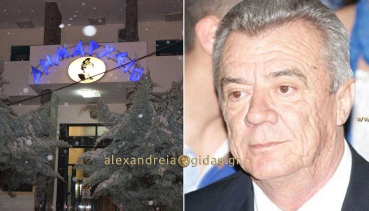 ΤΕΛΙΚΟ: Κλειστά όλα τα σχολεία του δήμου Αλεξάνδρειας σήμερα Δευτέρα (απόφαση δημάρχου)