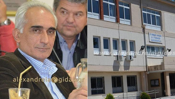 Κλειστά ή ανοιχτά αύριο τα σχολεία στην Αλεξάνδρεια; Απαντάει ο αντιδήμαρχος Παιδείας Ισ. Χαλκίδης