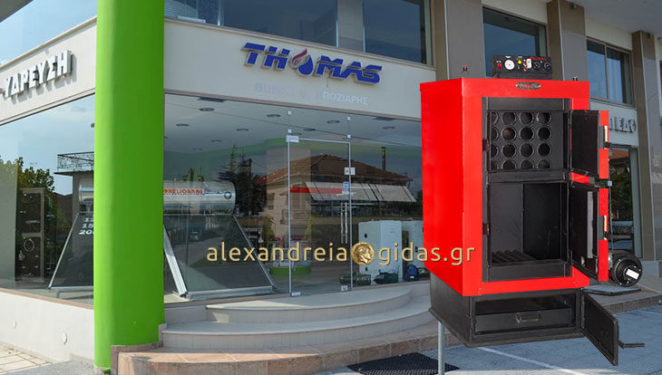 THOMAS στην Αλεξάνδρεια: Λέβητες ξύλου, συστήματα πέλλετ, λέβητες πετρελαίου σε προσιτές τιμές