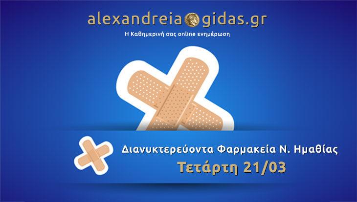 Διανυκτερεύοντα φαρμακεία Ημαθίας Τετάρτη 21 Μαρτίου