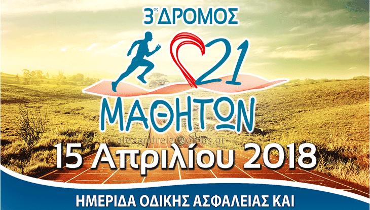Στις 15 Απριλίου φέτος ο «3ος δρόμος 21 μαθητών» στο Μακροχώρι